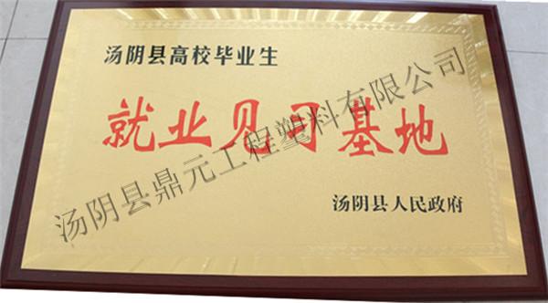 汤阴县高校毕业生就业见习基地
