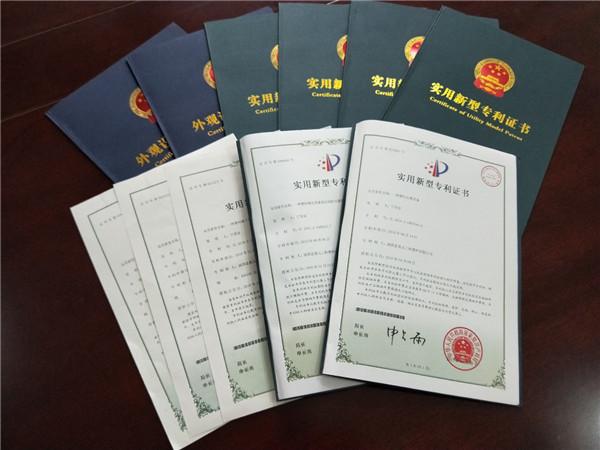16项专利证书