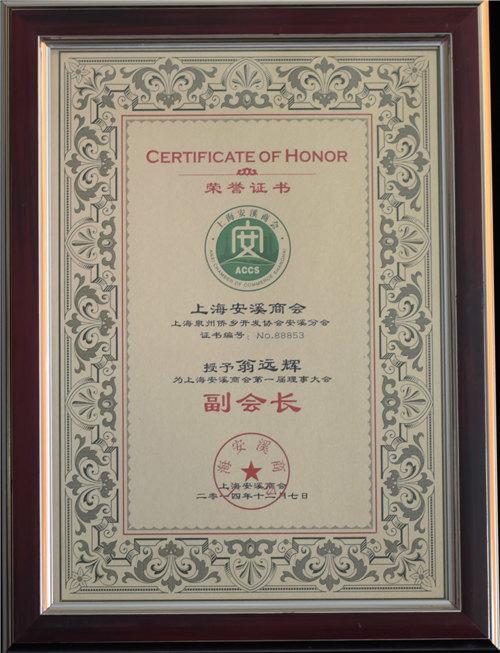 上海安溪上会副会长