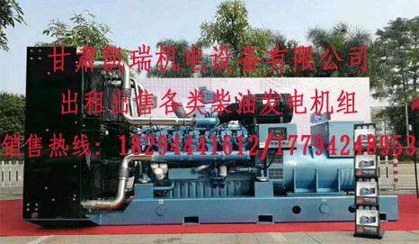 甘肅發電機組廠家