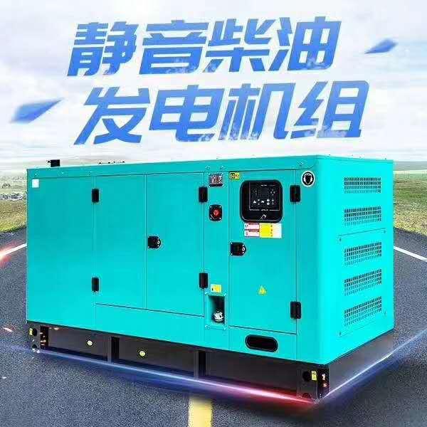 甘肅靜音式發電機組圖片