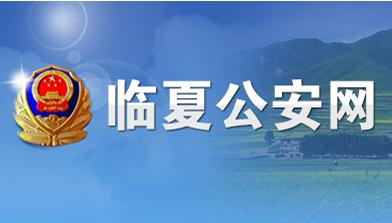 临夏县公安局