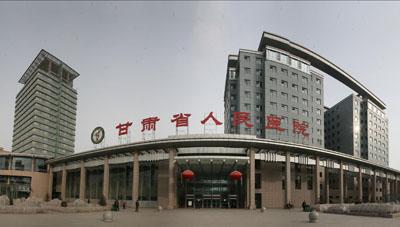 甘肅省第三人民醫院