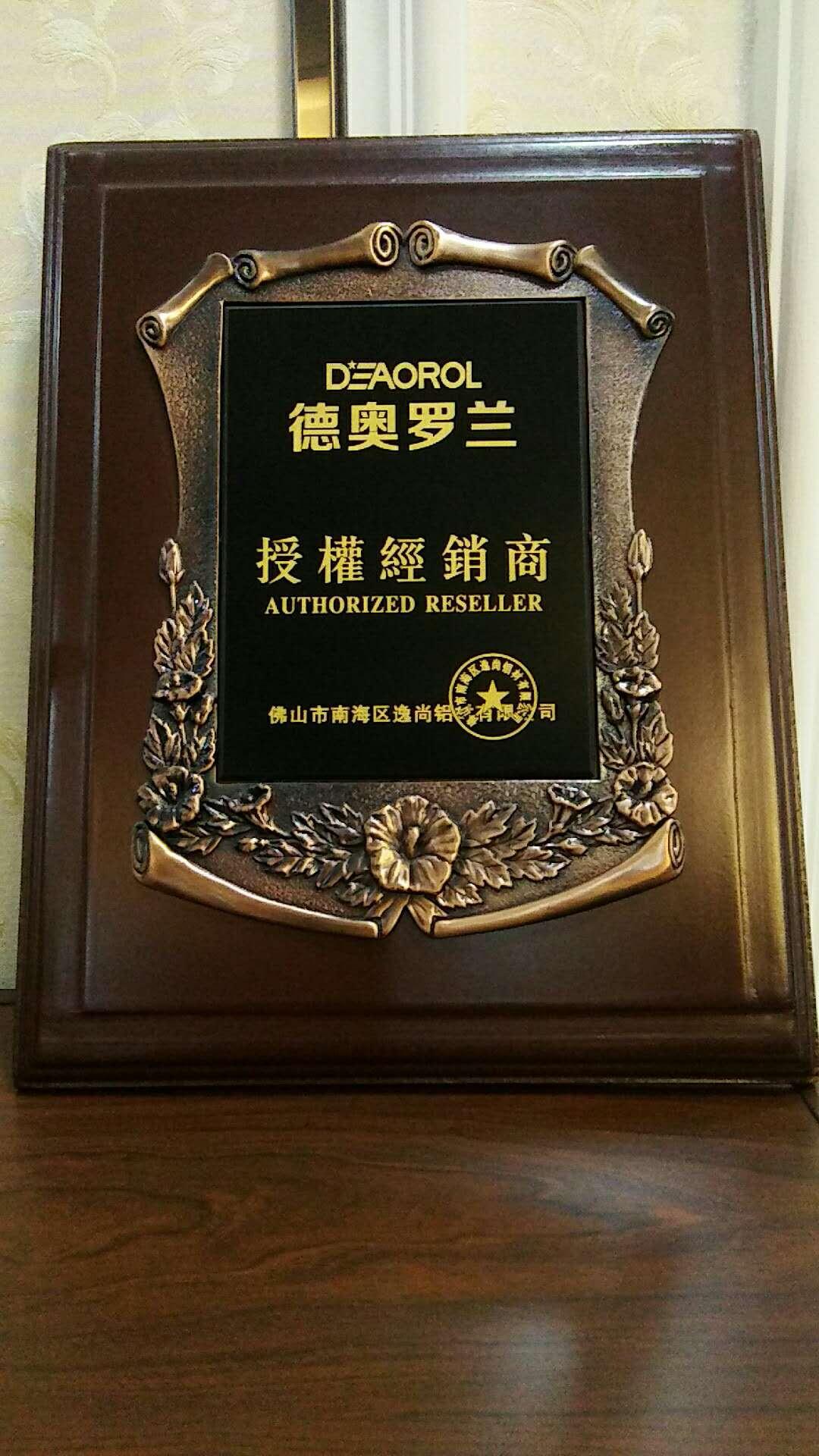 武汉星派家居用品有限公司德奥罗兰授权经销商