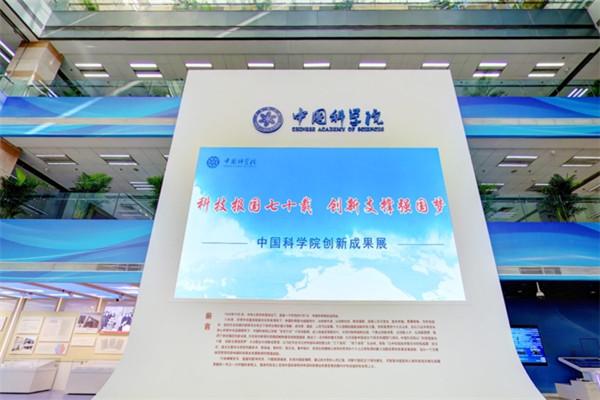中国科学院科技成果