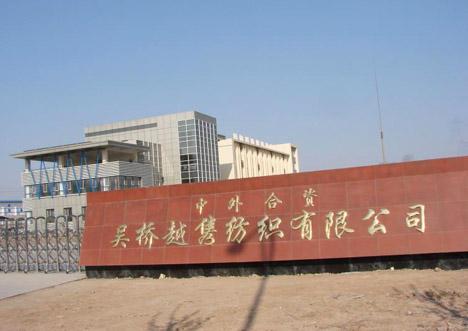 吴桥越隽纺织有限公司