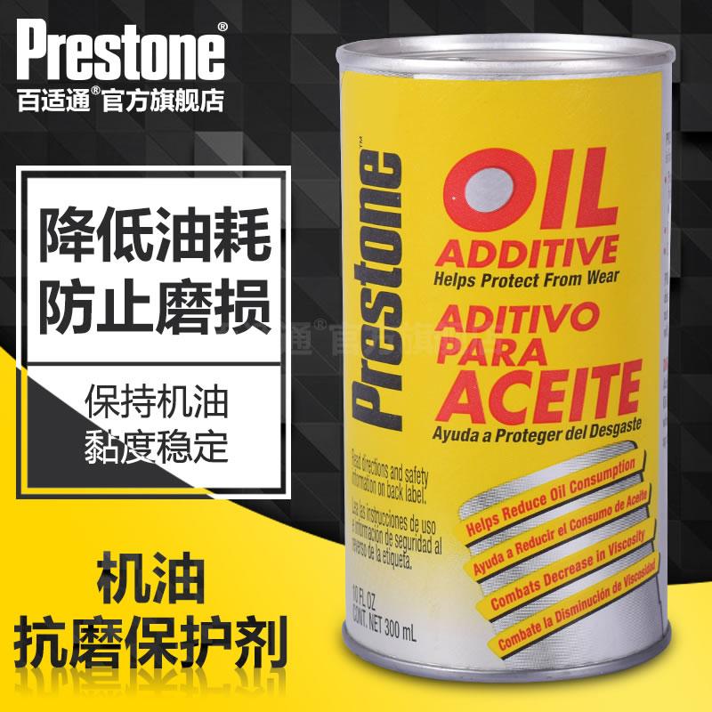 AS1300 机油抗磨保护剂