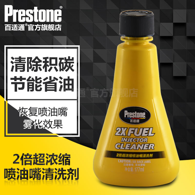 AS792C 喷油嘴清洁剂