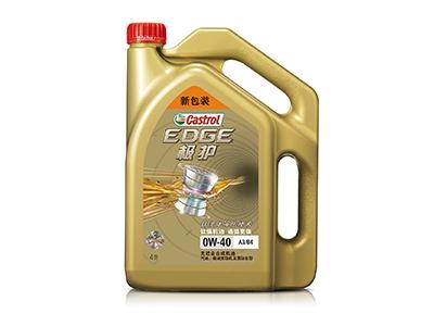 极护0W40全合成润滑油
