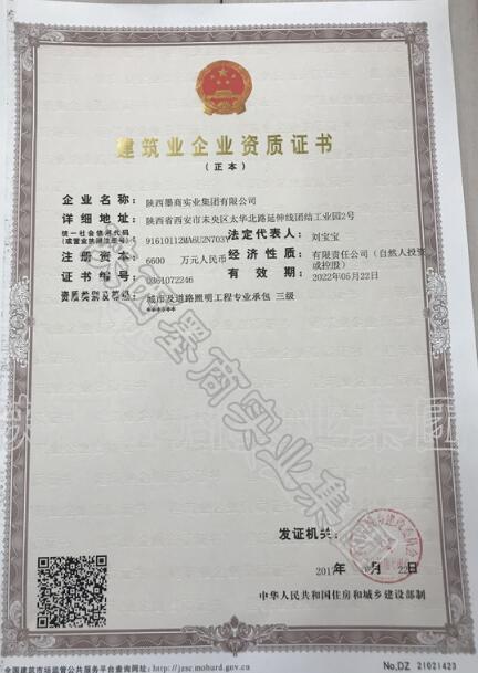 陕西路灯公司建筑企业资质证书