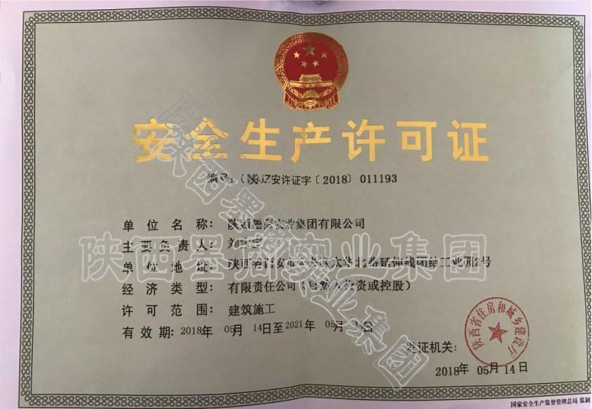 陕西亮化工程安全生产许可证