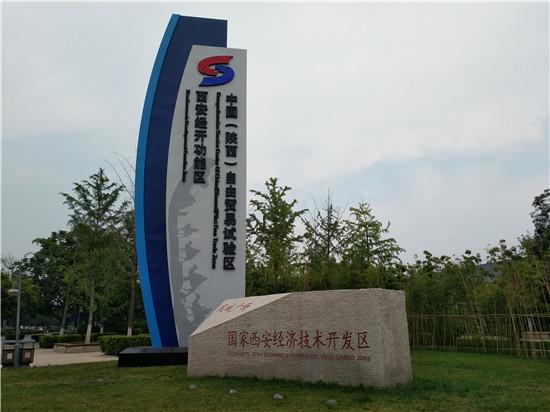西安自贸区-核心价值观标识