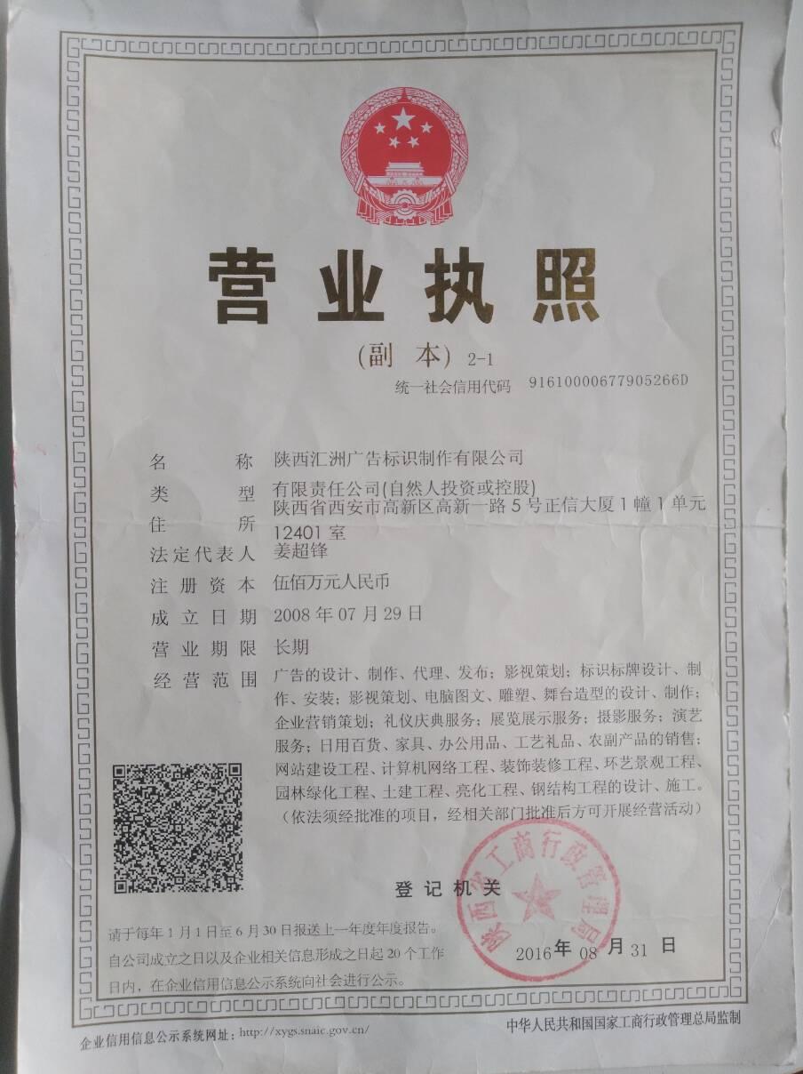 汇洲广告营业执照