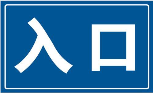 西安标识标牌制作