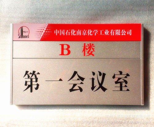 铝合金西安标识标牌制作