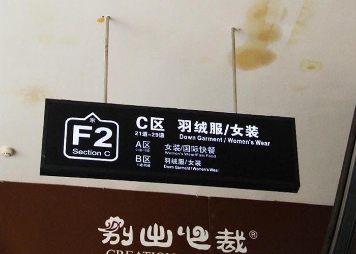 西安标识标牌制作厂家