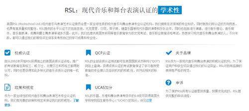 吉他培训获得RSL的资质认证