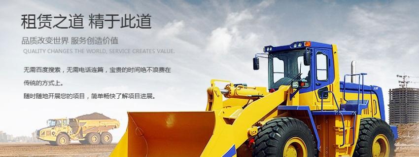 四川工程机械设备租赁