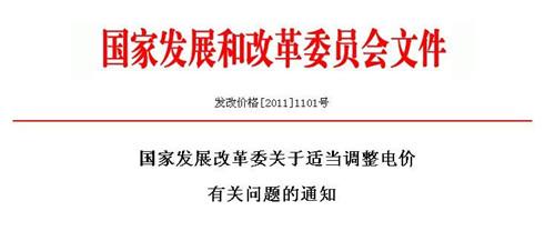 发改委发布三代核电首批项目试行上网电价