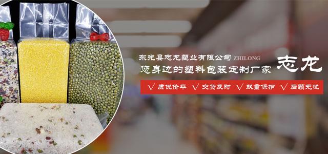 东光县志龙塑业有限公司