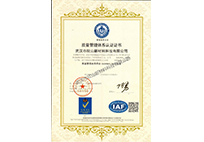 欣山新材料公司质量体系认证证书