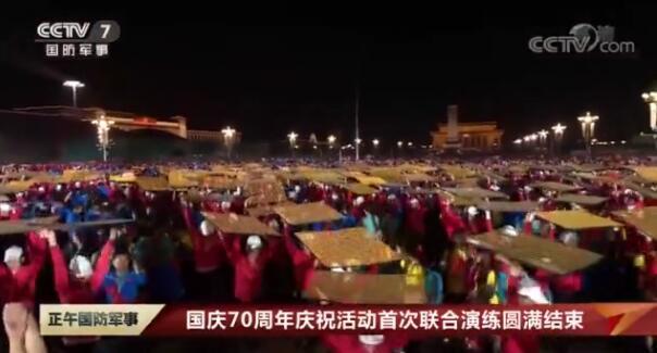 庆祝新中国成立70周年活动