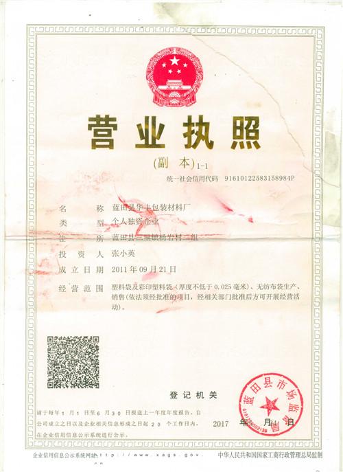 蓝田县华丰包装材料厂营业执照