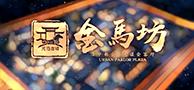 云南宣传片合作客户:金马坊