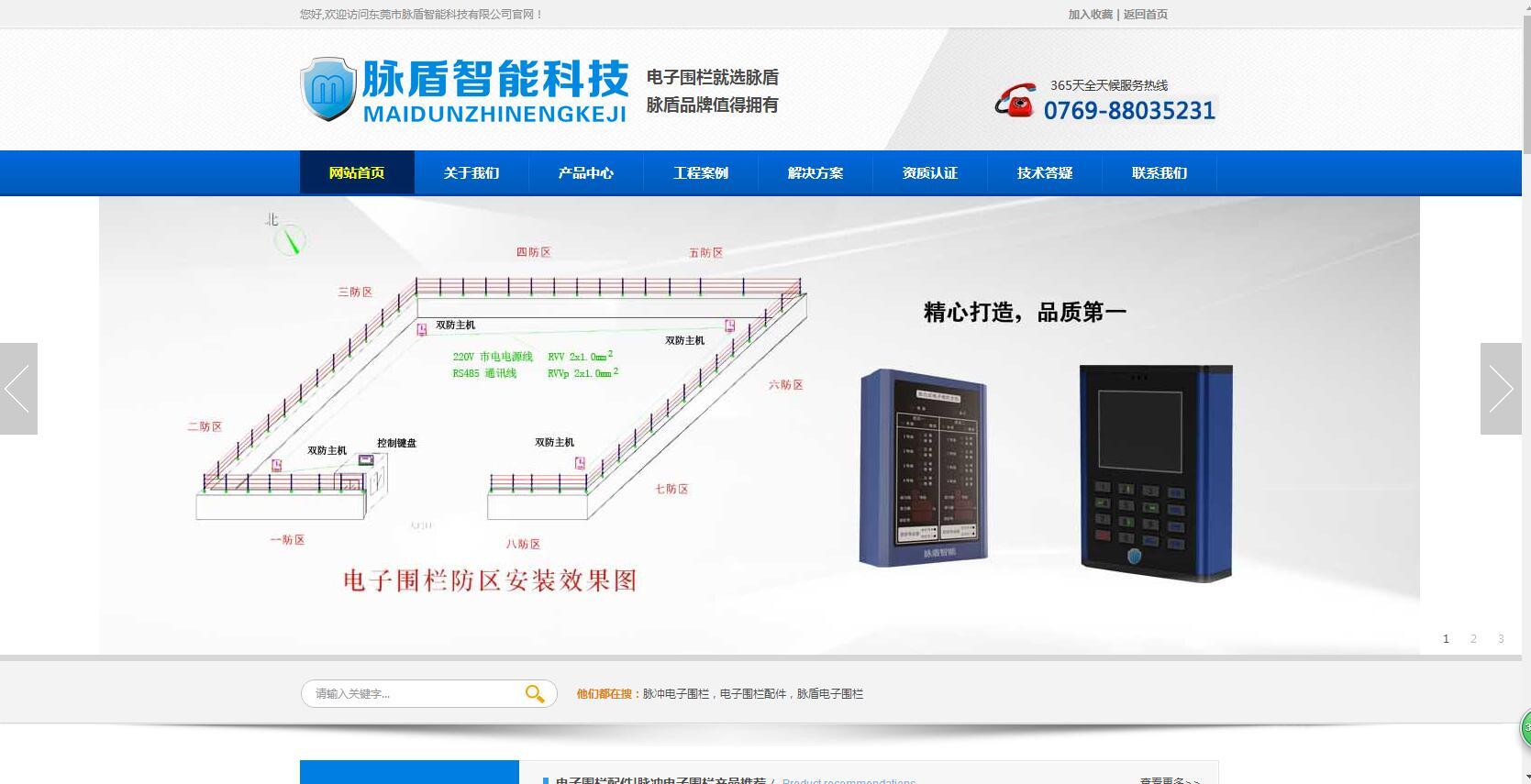 东莞沃德网站建设公司