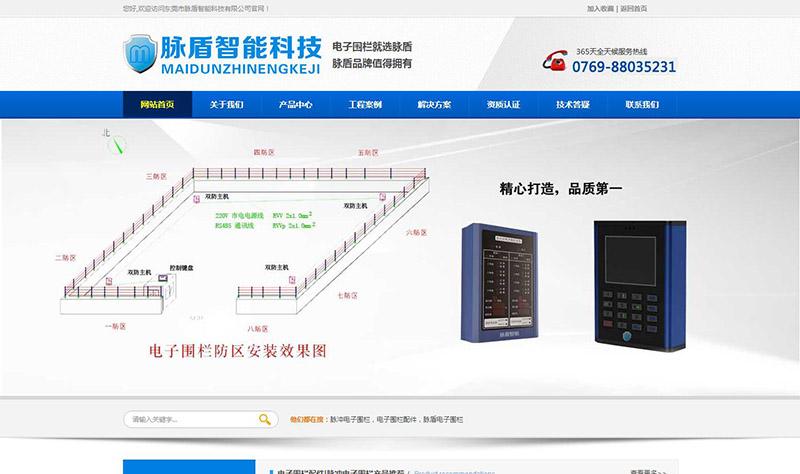 东莞脉盾智能网站建设已成功上线