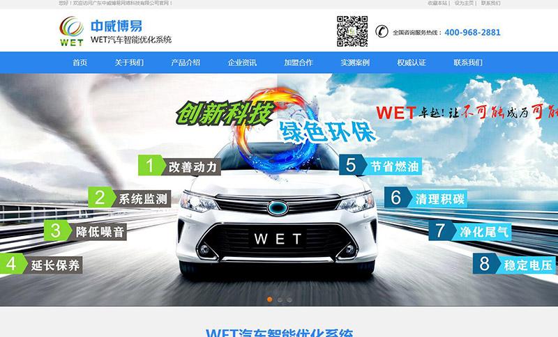 东莞中威博易网站建设已成功上线