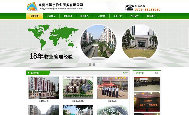 东莞恒宇物业网站建设已成功上线