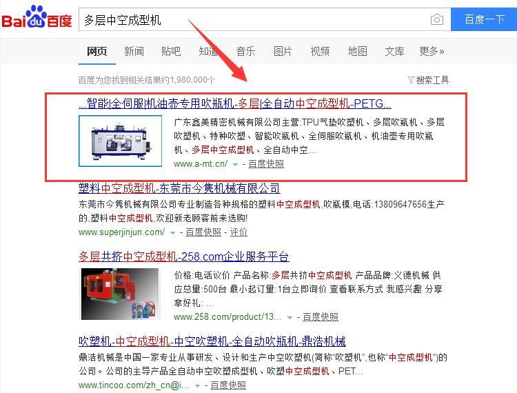 东莞营销型网络推广