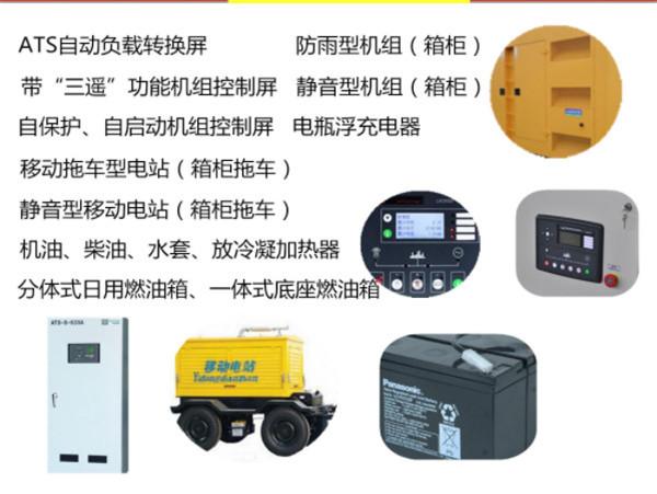 发电机组配置设备