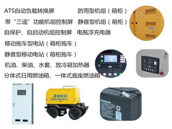 柴油发电机组配置