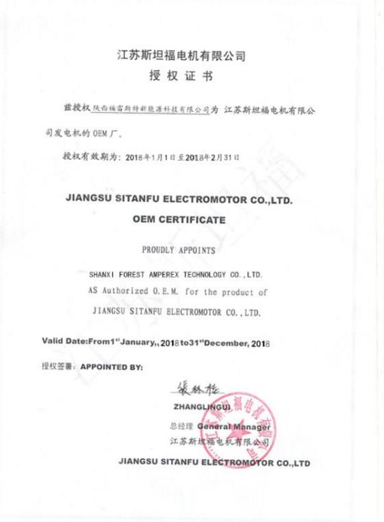 苏斯坦福电机授权证书