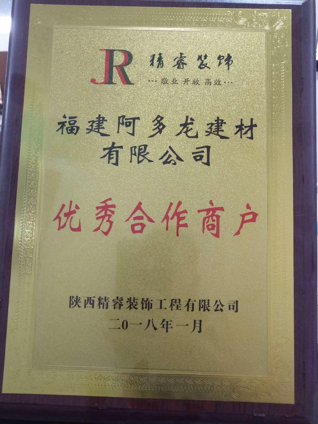 福建易胜博首页建材有限公司优秀合作商户