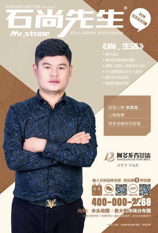 易胜博首页建材总经理华克龙