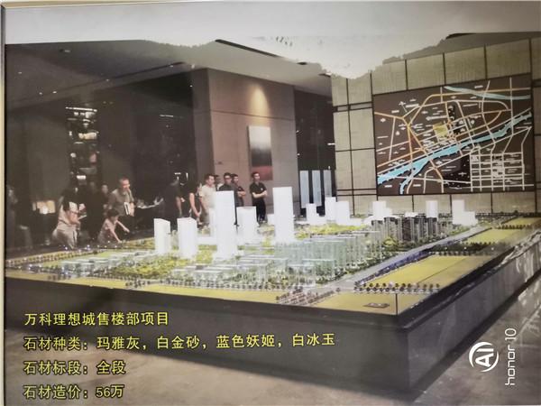 西安天然石材合作案例万科理想城售楼部项目