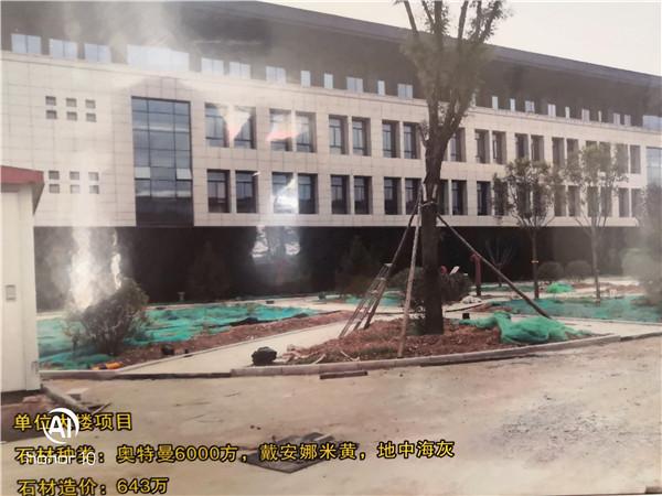 西安天然石材合作案例单位大楼项目