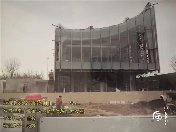 易胜博官网网站天然易胜博体育官网合作案例万科翡翠湾售楼部项目