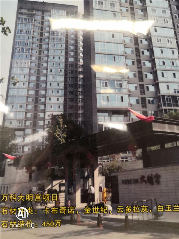 西安天然石材合作案例万科大明宫项目