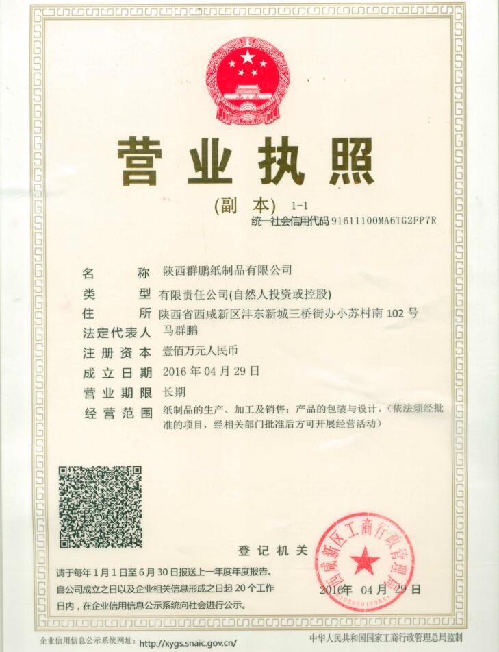 yabo2019vip亚博竞彩纸制品营业执照