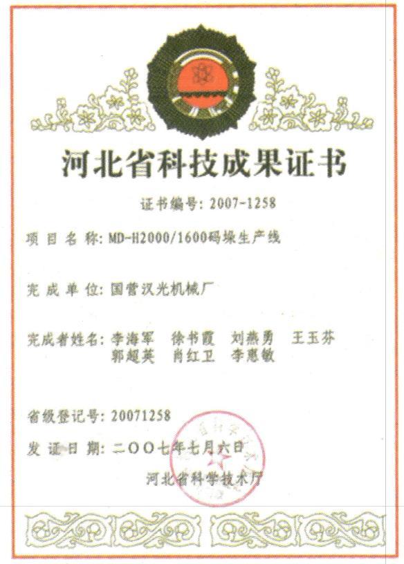 河北省科技成果证书