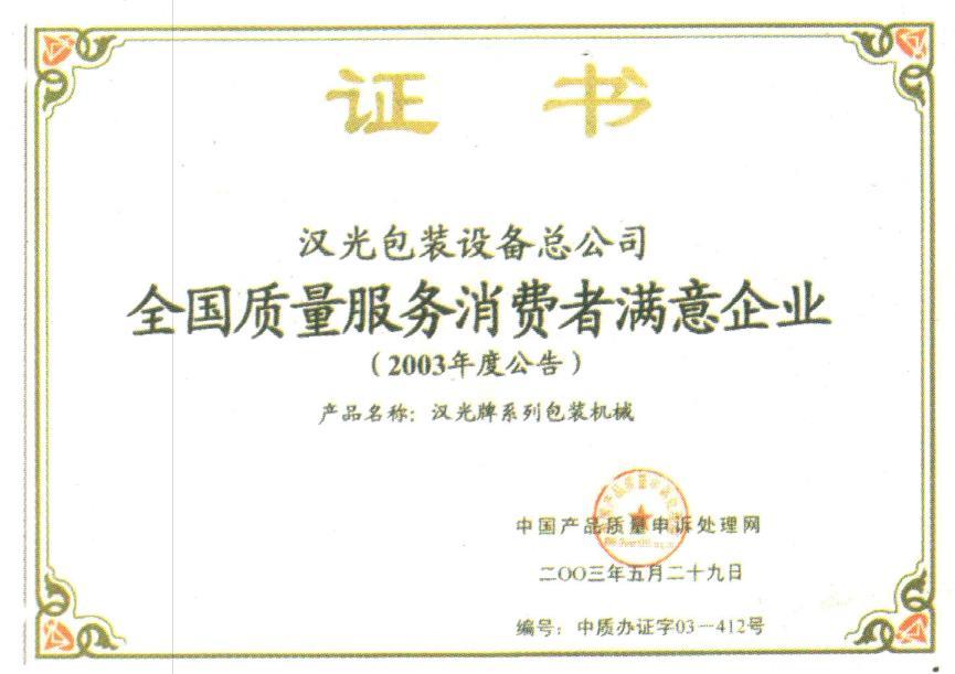 全国质量服务消费者满意企业证书