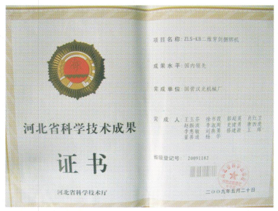 河北省科学技术成果