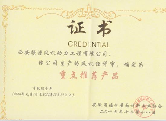安徽省墙体屋面材料工业协会推荐证书