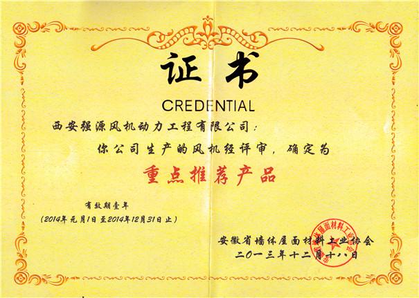 重点推荐产品证书