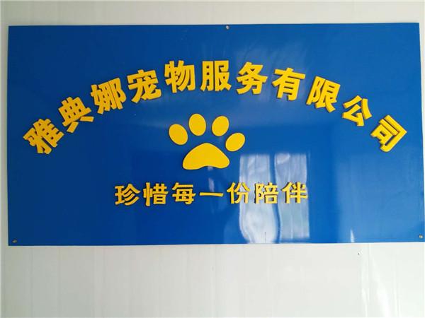 西安寵物火化服務