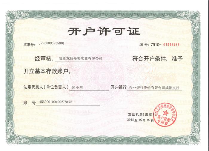 陕西化粪池清理厂家开户许可证
